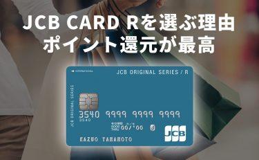 JCB CARD Rを選ぶ理由 リボ払い専用だがポイント還元は最高