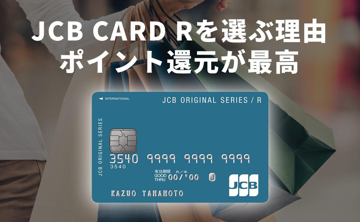JCB CARD Rを選ぶ理由