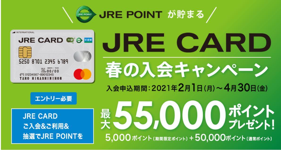 JREカード入会キャンペーン