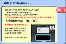 ローソン銀行ATMでのau PAY チャージ手順