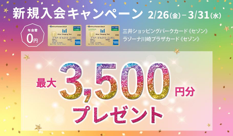三井ショッピングカードキャンペーン
