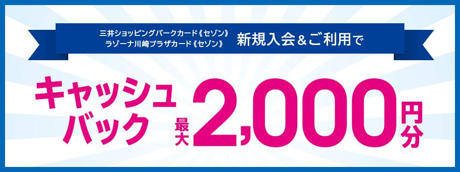 三井ショッピングパークカード2000円分キャッシュバック