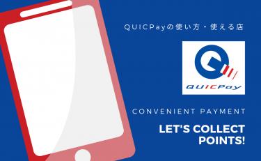 QUICPay(クイックペイ)の使い方・使える店|ポイントは貯まってる?