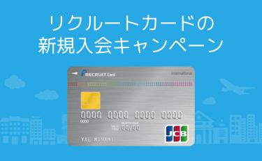 【2021年9月】リクルートカードの新規入会&利用キャンペーンまとめ