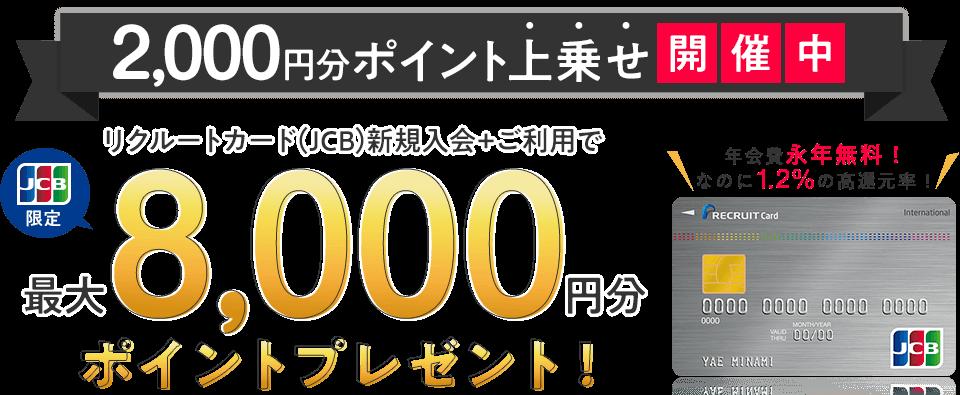リクルートカードキャンペーン8000ポイント