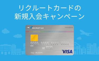 【2021年3月】リクルートカードの新規入会&利用キャンペーンまとめ