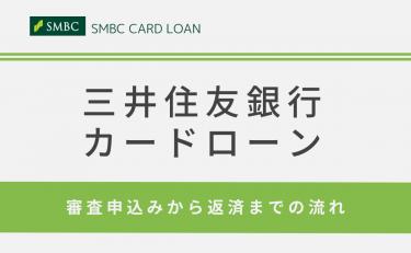 三井住友銀行カードローンの審査申込みから返済までの流れ|増額も可能?