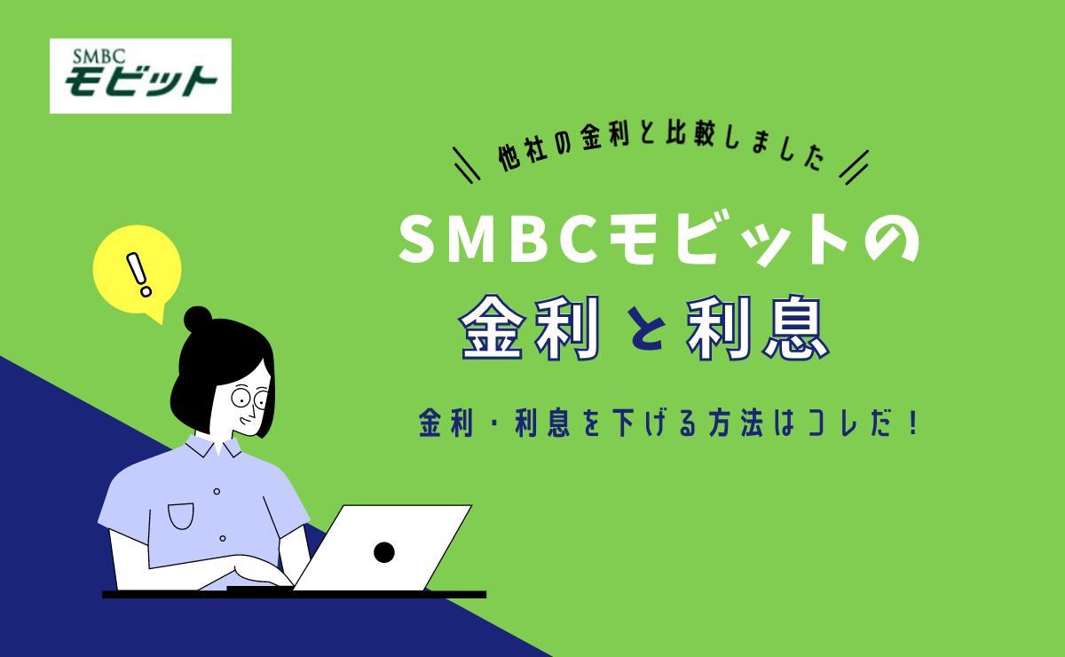 SMBCモビットの金利と利息を他社と比較