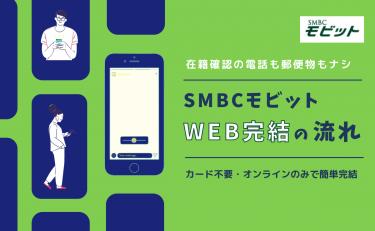 SMBCモビットWEB完結は在籍確認の電話も郵便物もナシ!利用の流れを解説
