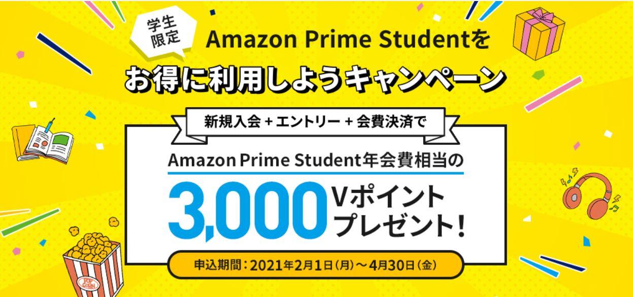三井住友 Amazon Prime Studentキャンペーン