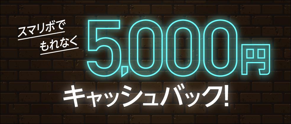 スマリボ5000円キャッシュバック