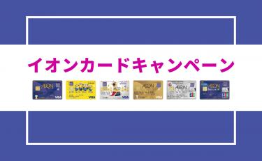 【2021年9月】イオンカードの新規入会&利用キャンペーンまとめ