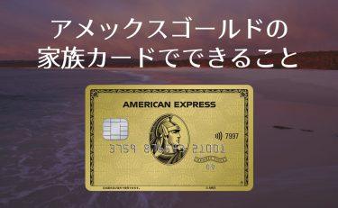 アメックスゴールドの家族カードでできること・できないこと