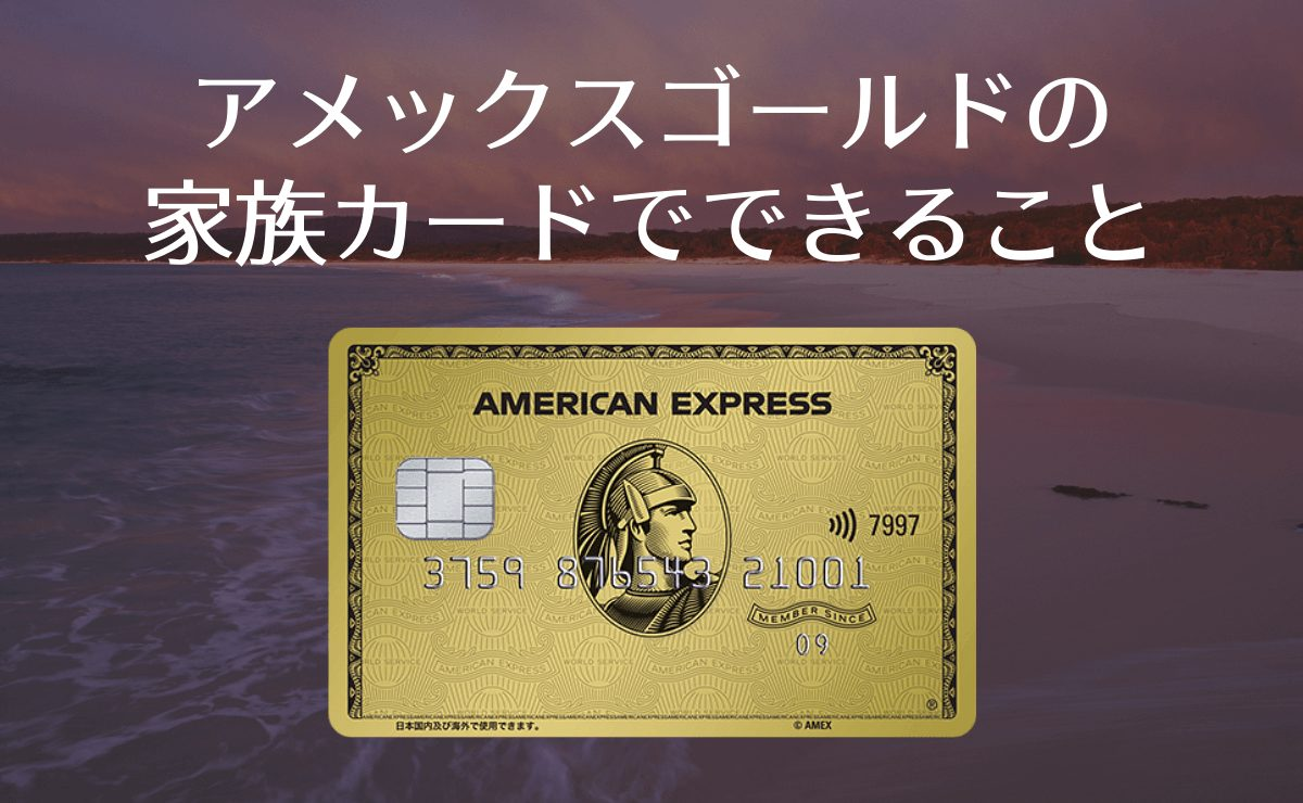 アメックスゴールドの家族カードでできること