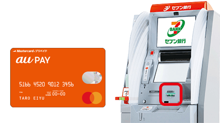 au PAY セブン銀行ATM カードチャージ