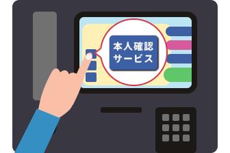 ATM画面の「本人確認サービス」