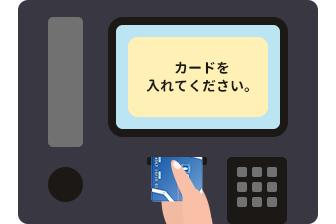 キャッシュカードを挿入