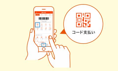 au PAY アプリの「コード支払い」