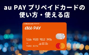 au PAY プリペイドカードの使い方・使える店|スマホで簡単チャージ