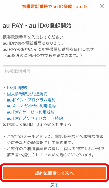 au PAYの初期設定2