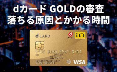 dカード GOLDの審査|落ちる原因とかかる時間、結果が来ない時の確認方法
