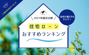 【2021年総合比較】住宅ローンおすすめランキング|金利や選び方もチェック