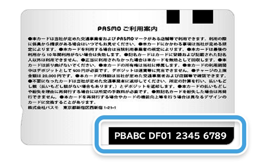 PASMO ID番号