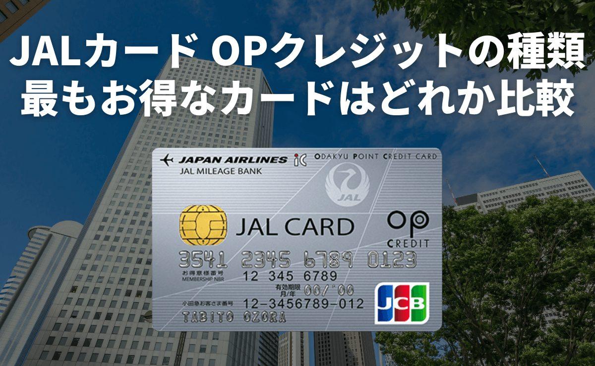 JALカード OPクレジットの種類
