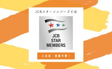 JCBスターメンバーズとは 入会金は必要?得られる特典と集計期間