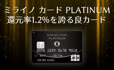 ミライノ カード PLATINUMの還元率は1.2%と高め、年会費とのバランスも良し
