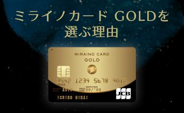 ミライノ カード GOLDの還元率は1%だけど年会費がかかる…選ぶ理由は?