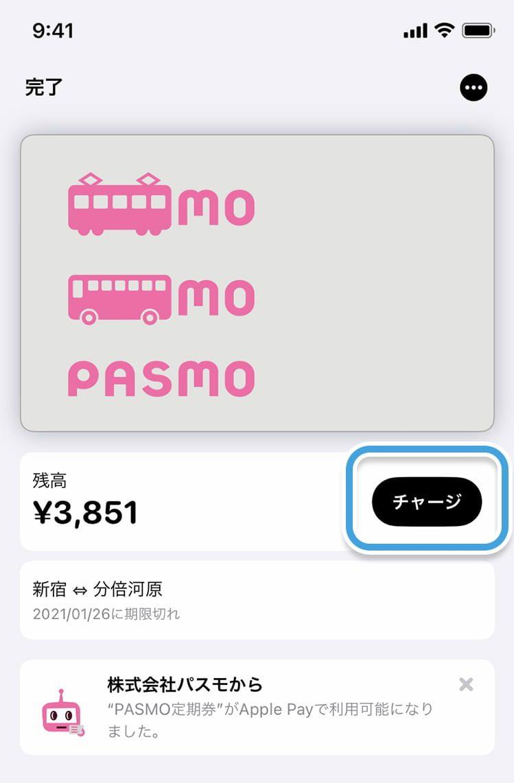 walletアプリでチャージ2