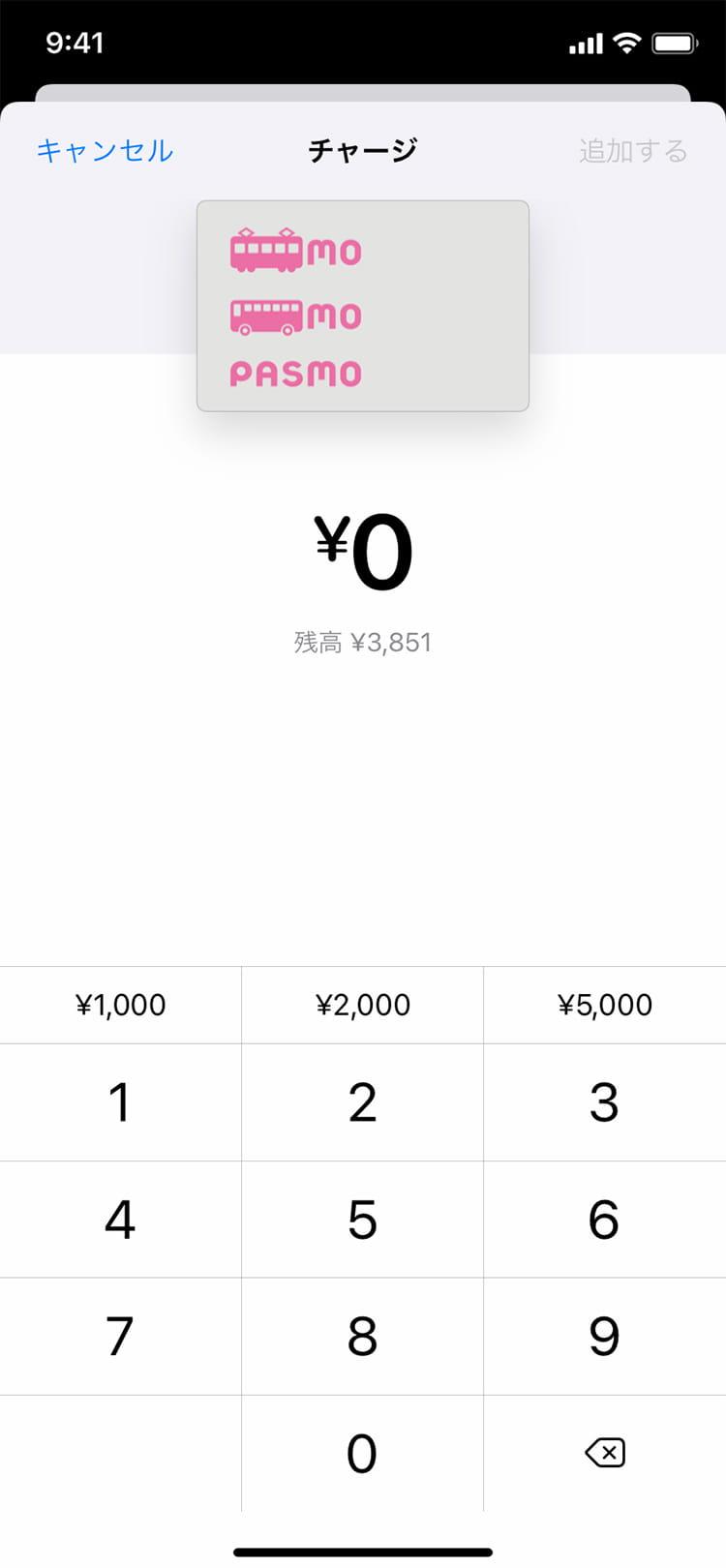 Walletアプリでチャージ3