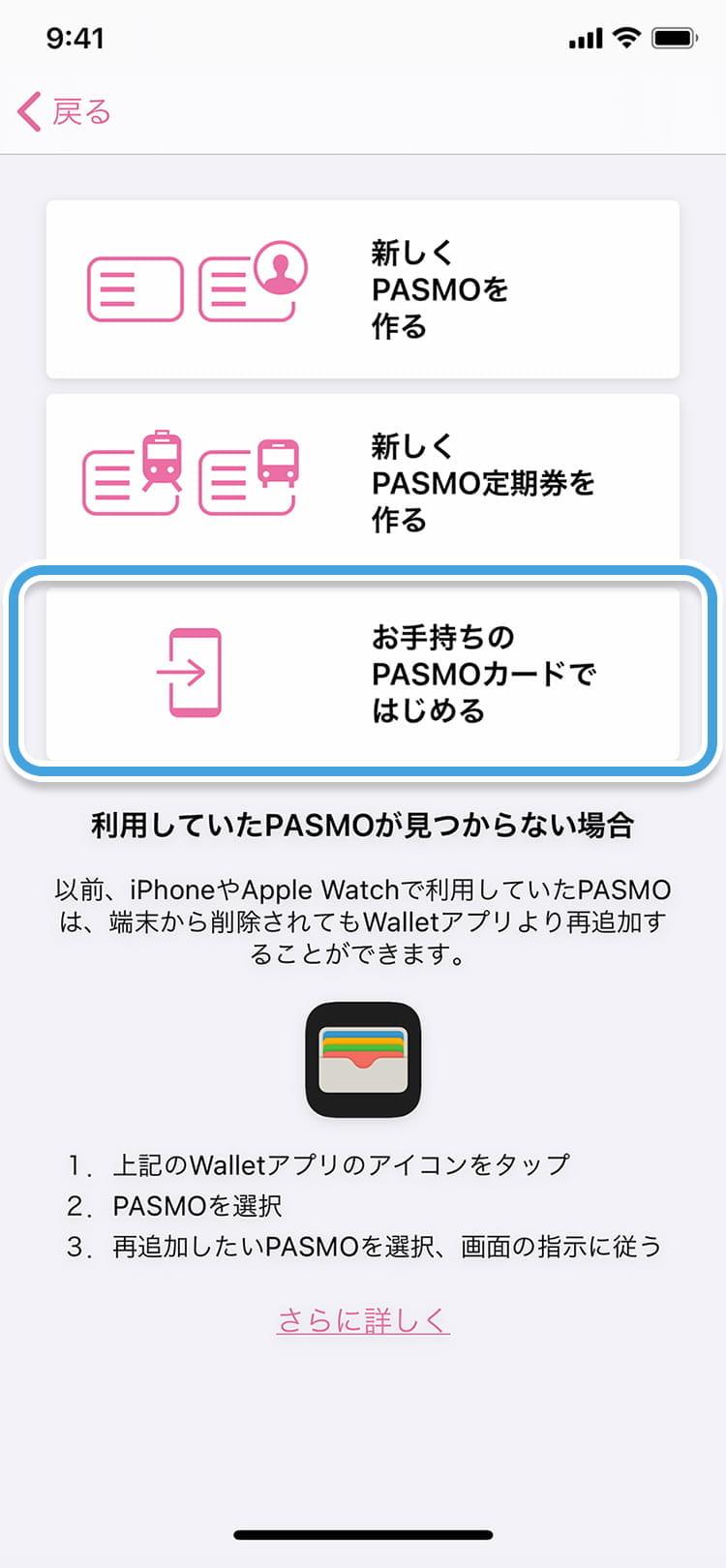 アプリからの移行手順2