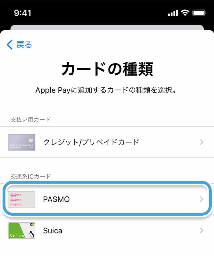 Walletアプリから移行手順2