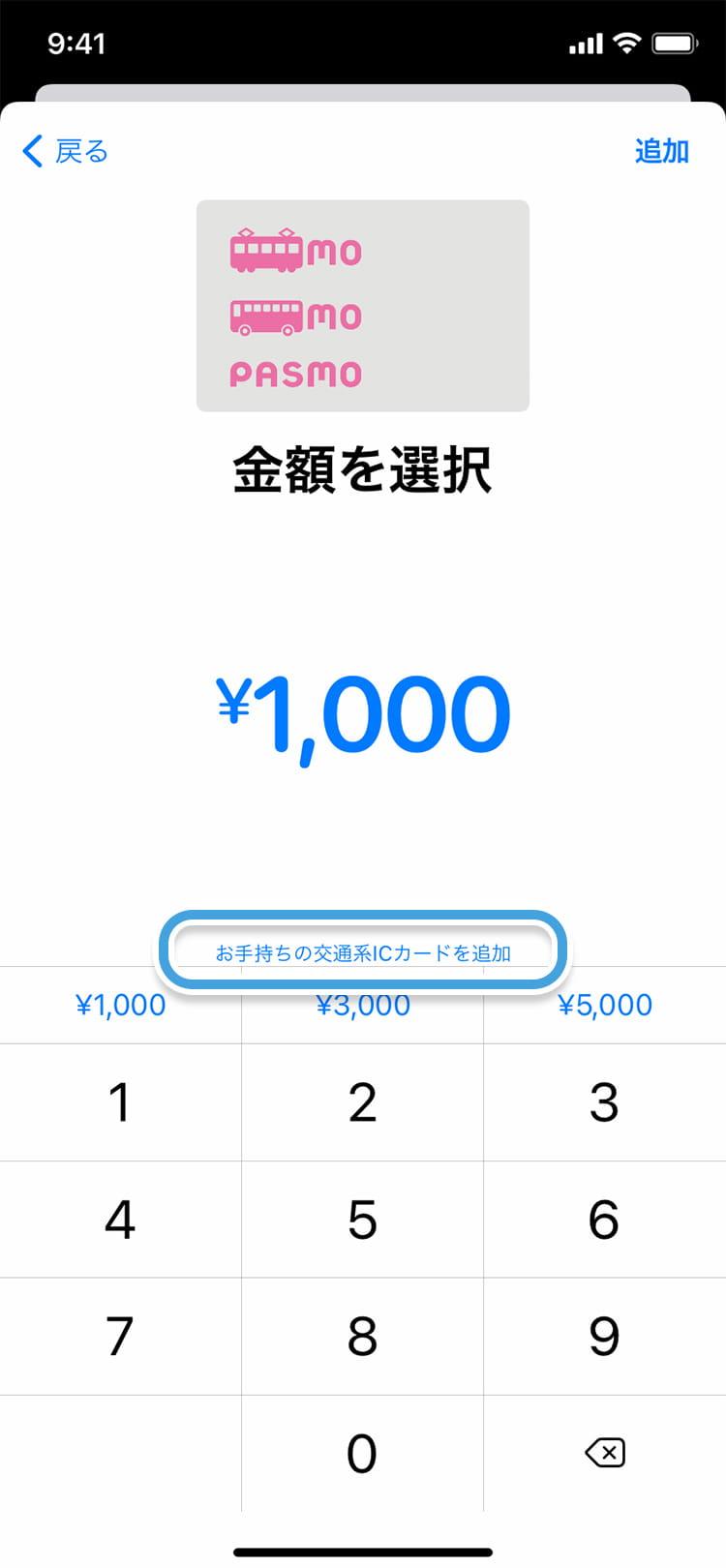 Walletアプリから移行手順3