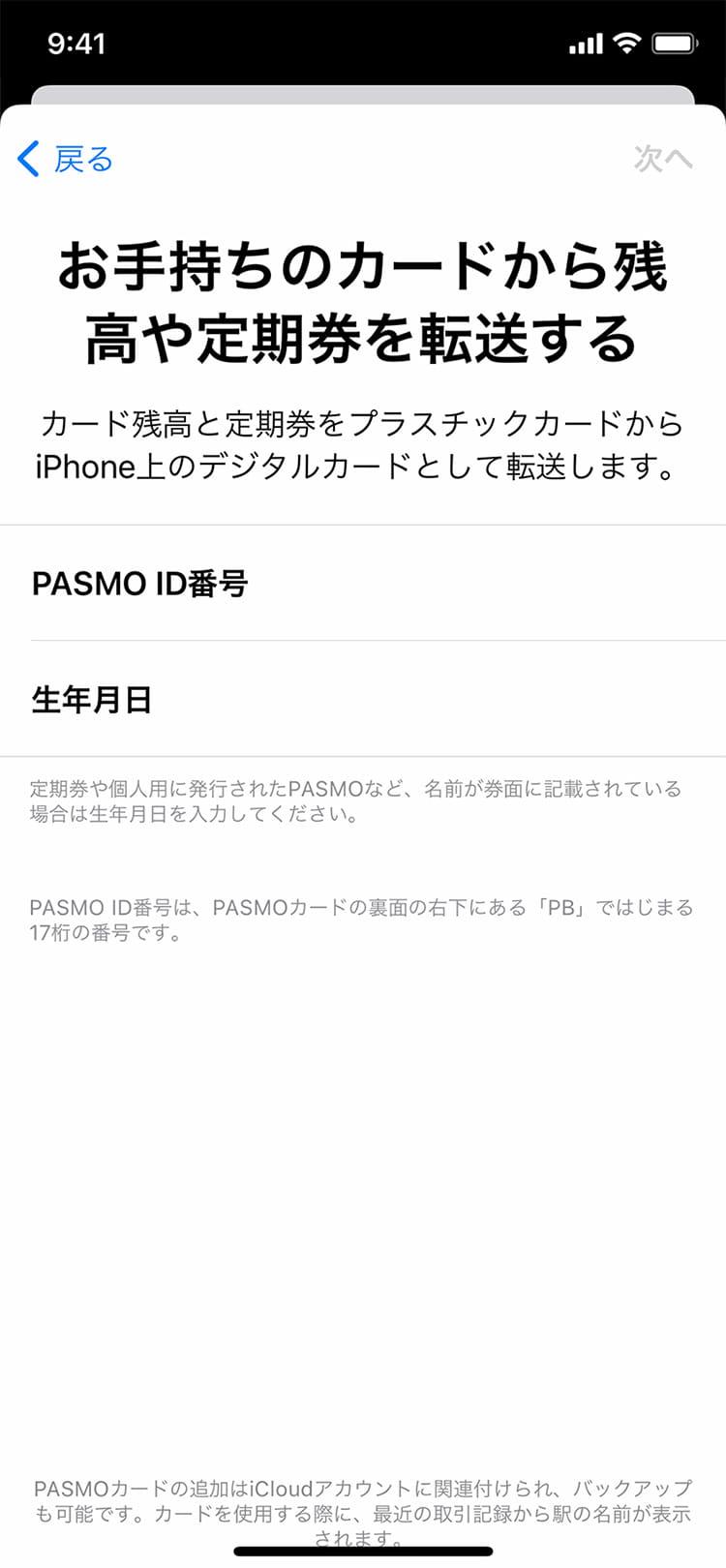 Walletアプリから移行手順5