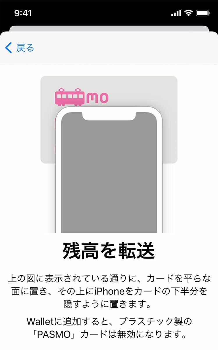 Walletアプリから移行手順7