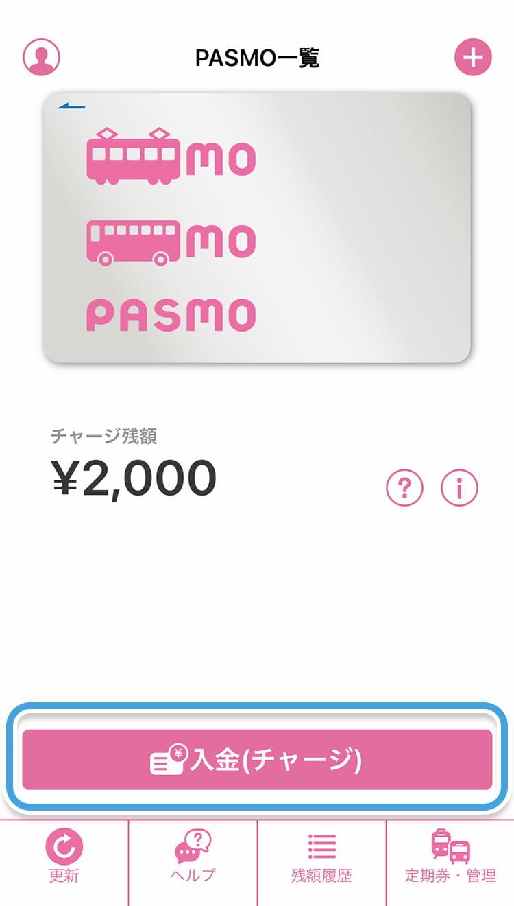 PASMOアプリでチャージ手順1