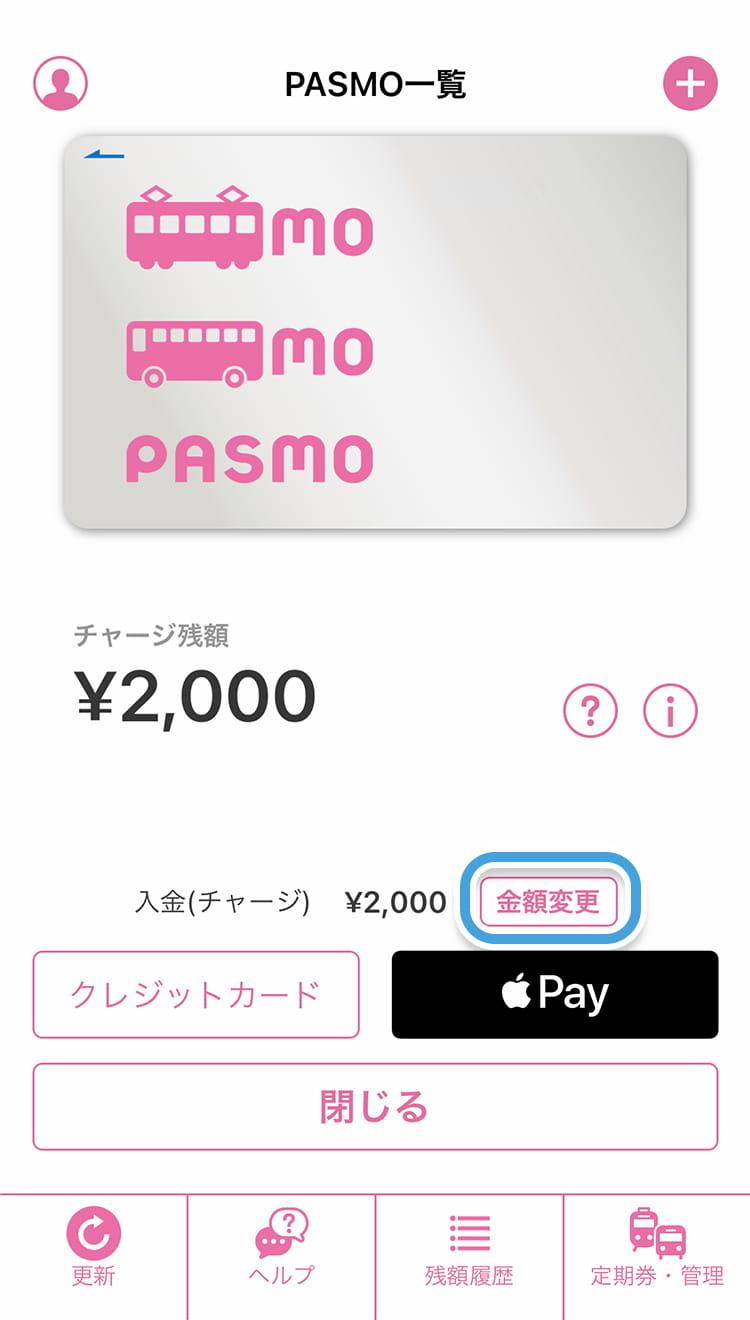 PASMOアプリでチャージ手順2