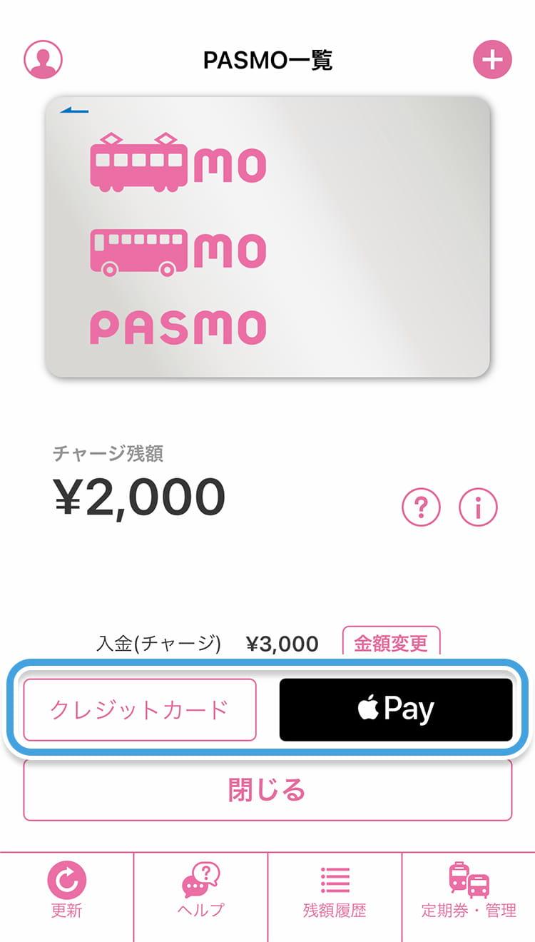 PASMOアプリでチャージ手順3