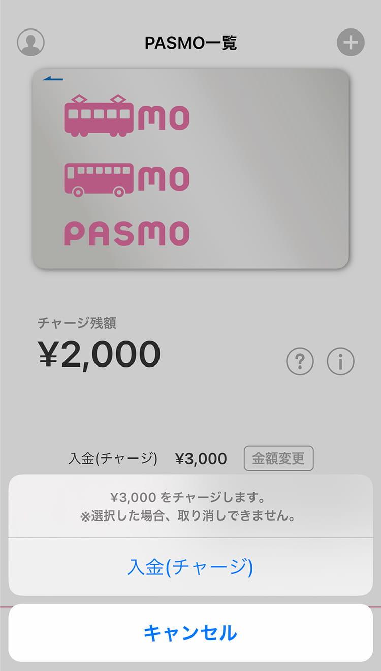 PASMOアプリでチャージ手順4