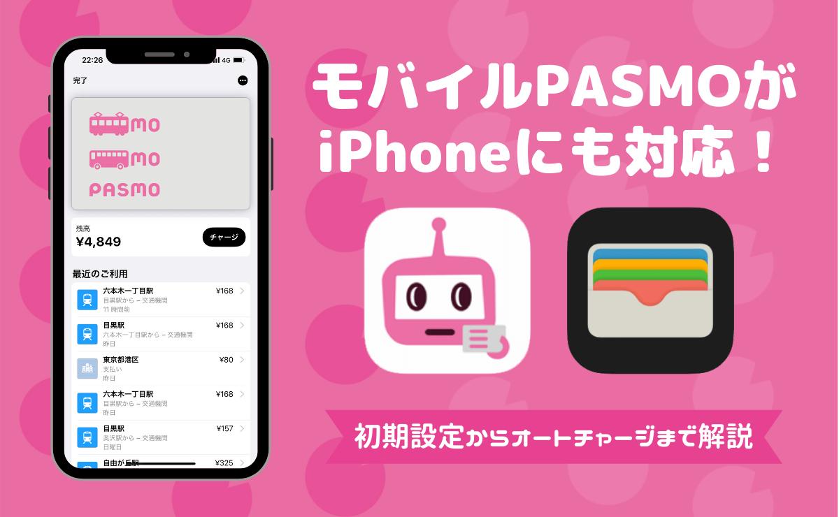 モバイルPASMOがiPhoneにも対応