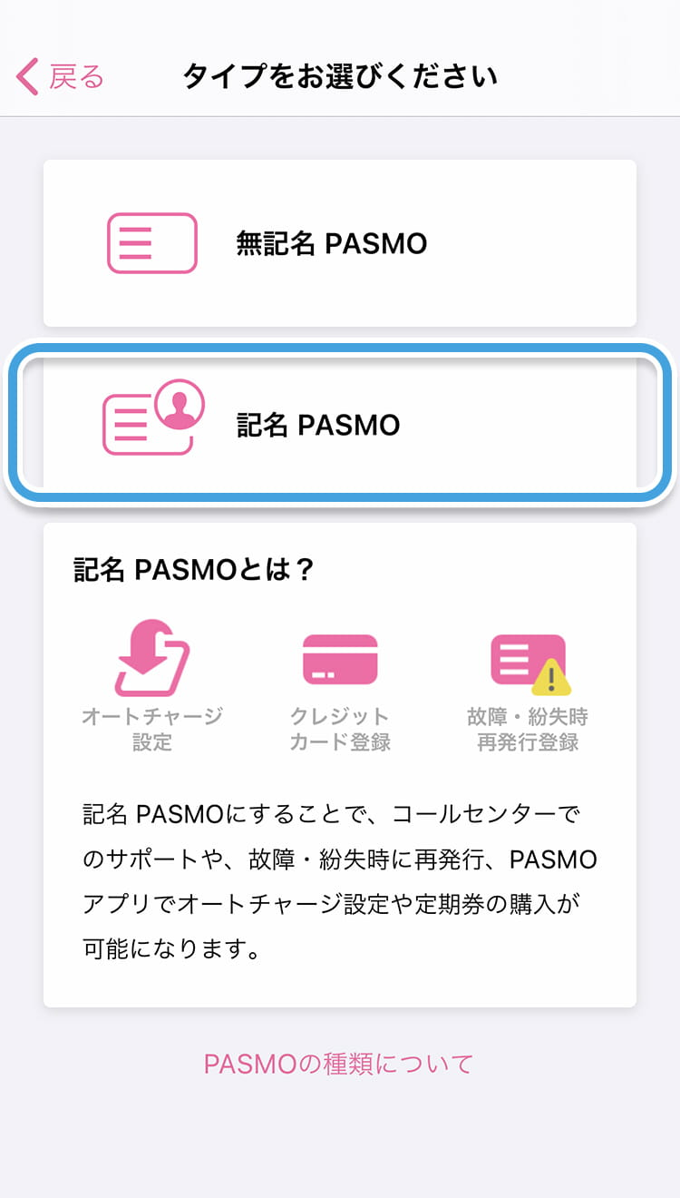 記名PASMOの発行4