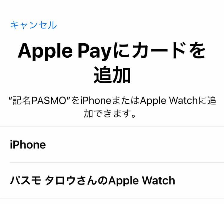 記名PASMOの発行6