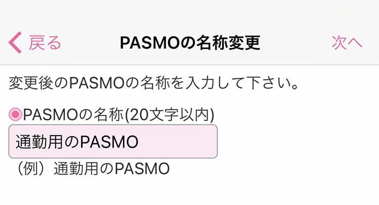 記名PASMOの発行7