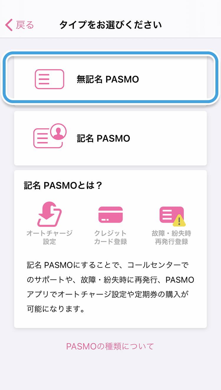 無記名PASMOの新規発行4