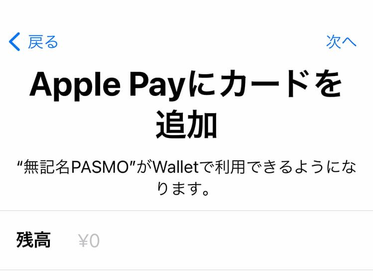 無記名PASMOの発行5