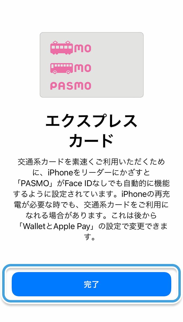 無記名PASMOの新規発行7