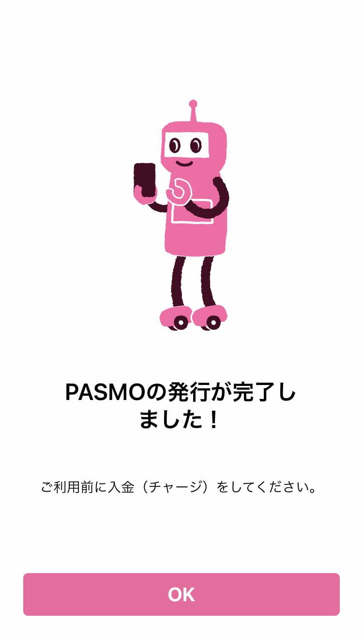 無記名PASMOの新規発行8